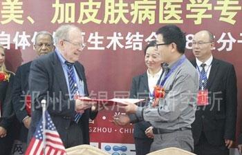 郑州市银屑病研究所所长给伯纳德葛菲教授颁发聘书