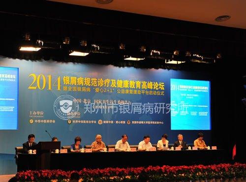 2014银屑病规范诊疗及健康教育高峰论坛
