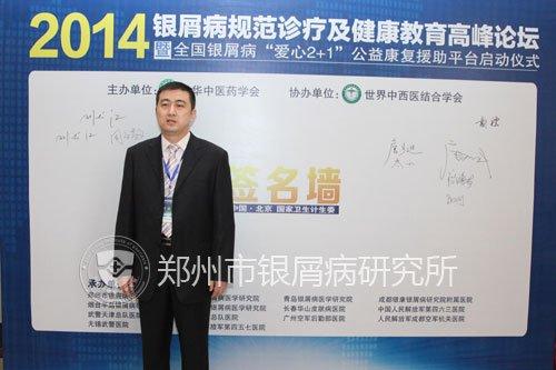 郑州市银屑病研究所刘长江专家代表郑州诊疗机构参加大会